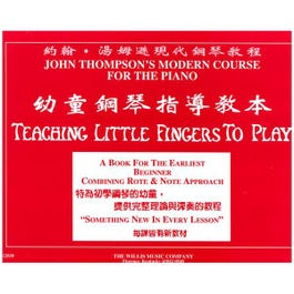 Image for Teaching Little Fingers to Play (Chinese) from SamAsh
